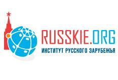 Институт Русского Зарубежья