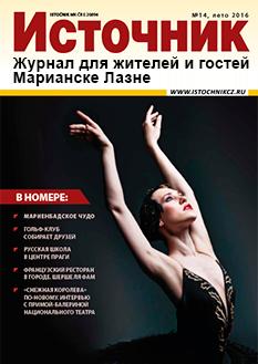 Журнал «Источник»