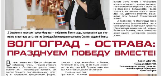 "Газета ""Экипаж нового века"""