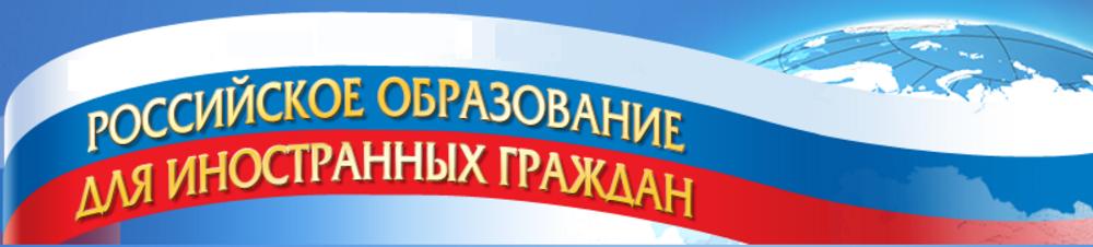 Обучение в РФ