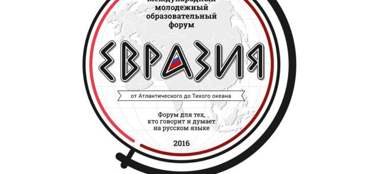 Евразия_правки_19.04.16